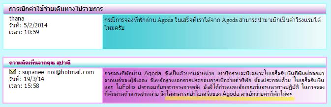 Agoda เบิกราชการ 2