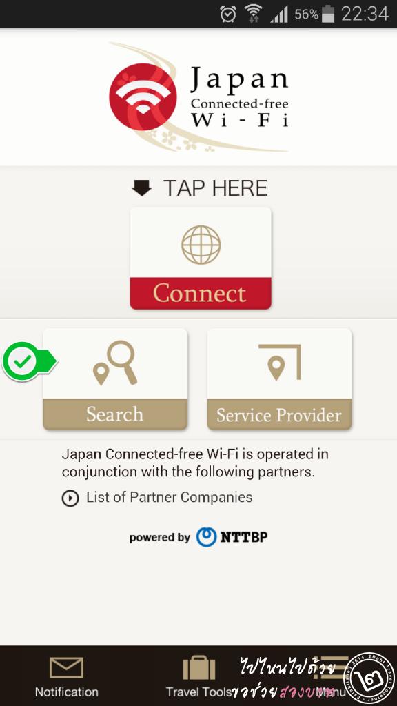 Japan Free Wi-Fi Menu Search