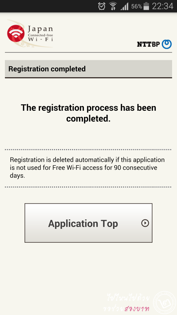 Japan Free Wi-Fi Register Completed