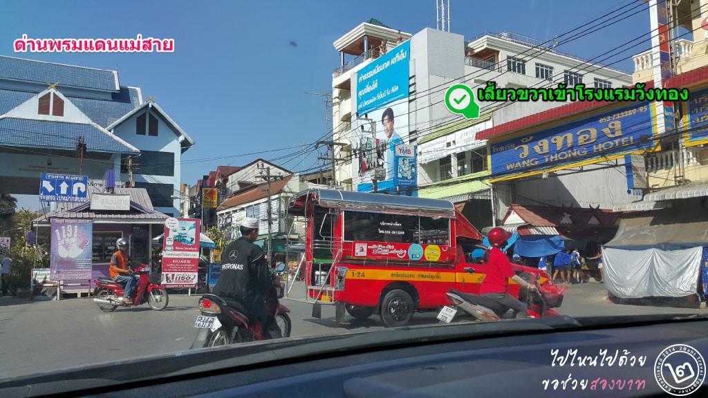 โรงแรมวังทอง แม่สาย ที่จอดรถใกล้ด่านพรมแดนไทย-พม่า แม่สาย-ท่าขี้เหล็ก