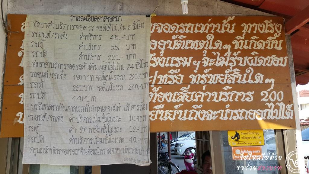 ค่าบริการที่จอดรถโรงแรมวังทอง แม่สาย ที่จอดรถใกล้ด่านพรมแดนไทย-พม่า แม่สาย-ท่าขี้เหล็ก