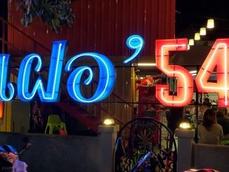 เฝอ 54