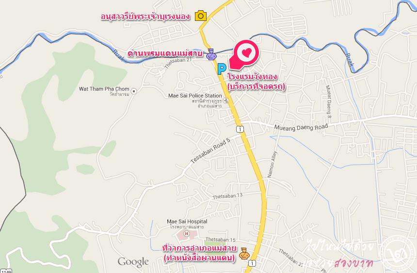 map โรงแรมวังทอง แม่สาย ที่จอดรถใกล้ด่านพรมแดนไทย-พม่า แม่สาย-ท่าขี้เหล็