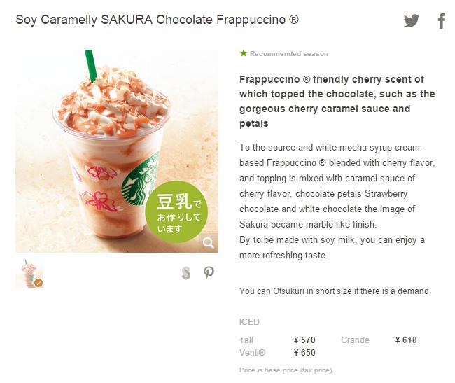 Soy Caramelly Chocolate SAKURA Frappucino