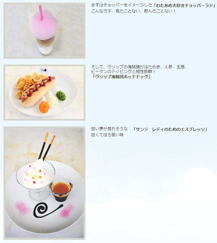 One Piece Mujiwara Cafe Menu