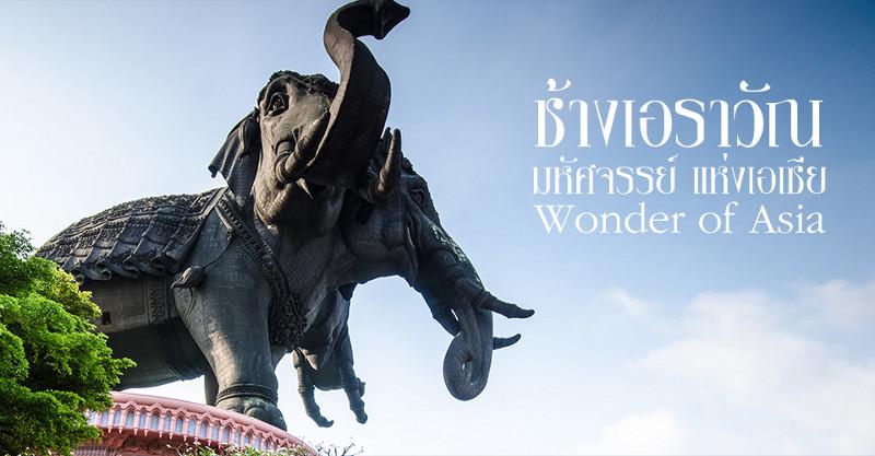ภาพจากเว็บไซต์ พิพิธภัณฑ์ช้างเอราวัณ