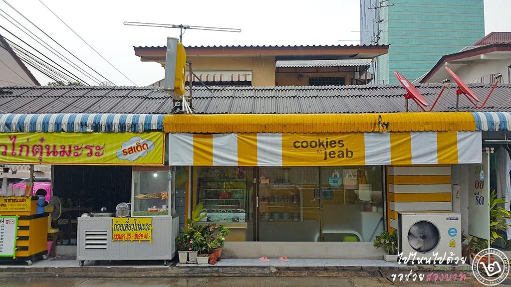 หน้าร้านชั่วคราวของ Cookies by Jeab ตั้งอยู่เยื้องกับร้านเดิม