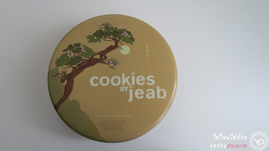 Cookies by Jeab
