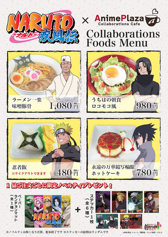 Naruto Cafe Menu