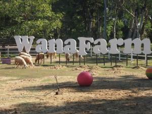วนาฟาร์ม