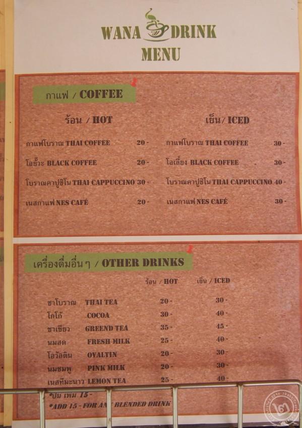 เมนูกาแฟ วนาฟาร์ม