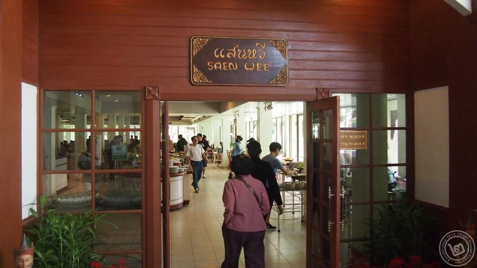 ห้องอาหารแสนหวี ริมกกรีสอร์ต