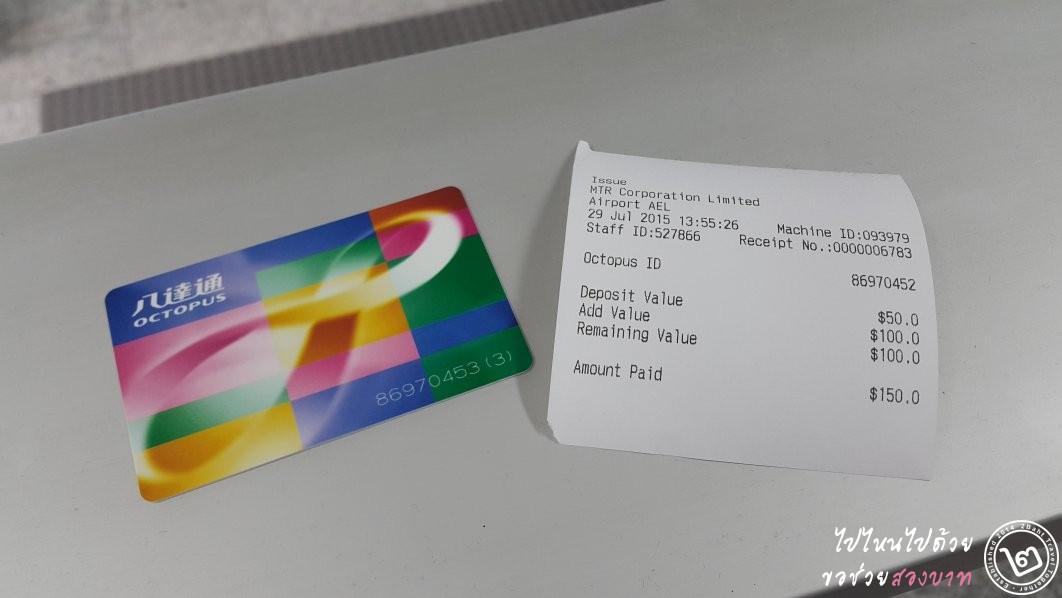 บัตร Octopus แบบ On-loan