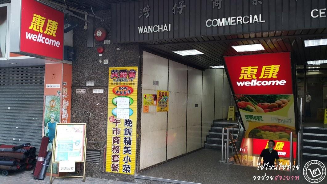 ซุปเปอร์มาร์เก็ตฮ่องกง Wellcome Hong Kong