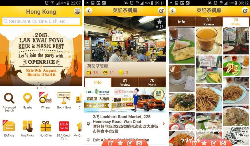 6 แอพ เที่ยวฮ่องกง: Hong Kong OpenRice