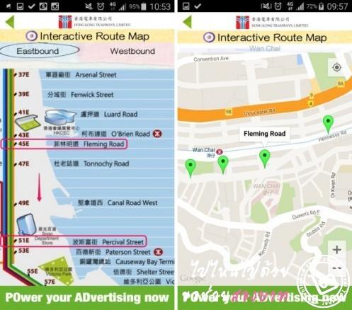 6 แอพ เที่ยวฮ่องกง: Hong Kong Tramways