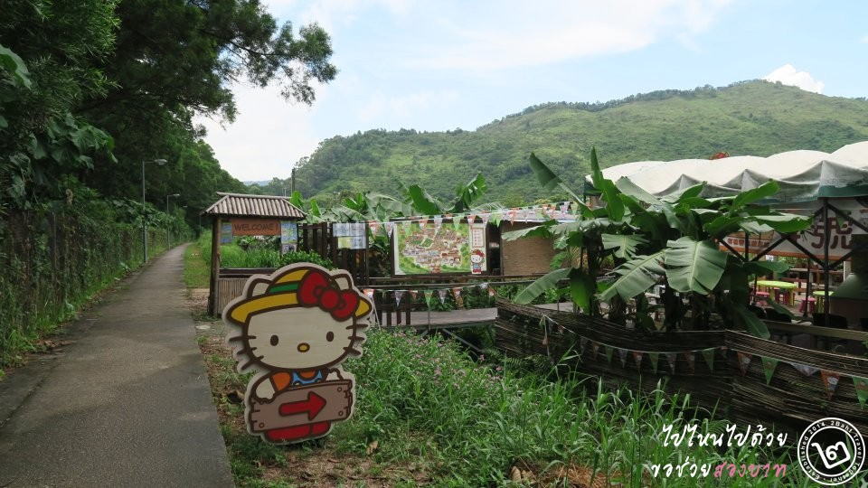 ทางเข้า Hello Kitty Organic Farm