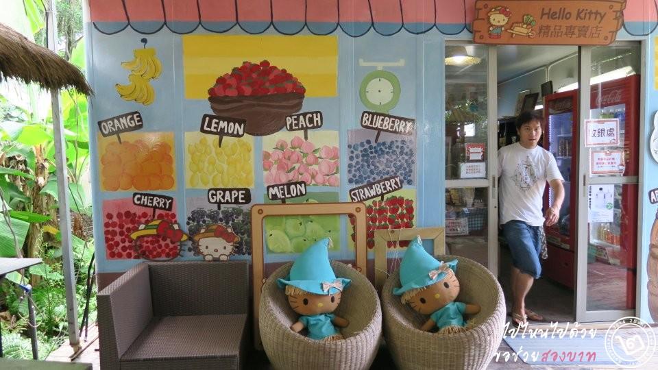 Hello Kitty Organic Farm ร้านขายของที่ระลึก