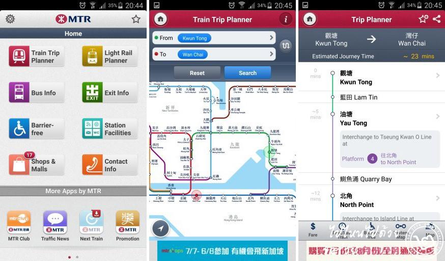 6 แอพ เที่ยวฮ่องกง: MTR Mobile App