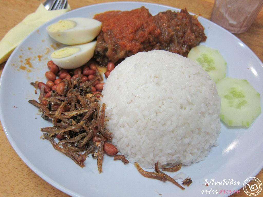 Nasi Lemak อาหารประจำชาติของมาเลเซีย เป็นข้าวกับปลาแห้ง และน้ำพริก