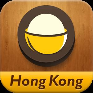 แอพ เที่ยวฮ่องกงด้วยตัวเอง Open Rice Hong Kong