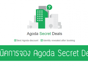 Agoda Secret Deals