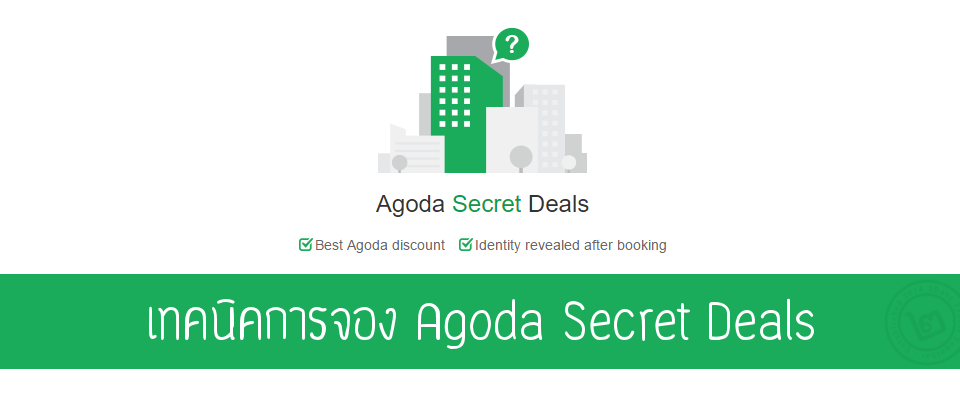 Agoda Secret Deals