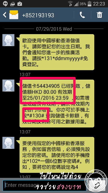 China Mobile SMS
