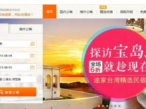 หน้าแรกของเว็บไซต์ Tujia.com
