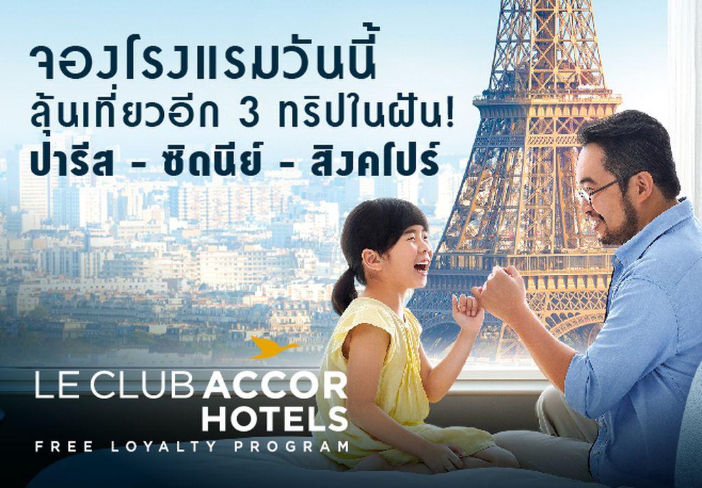 โปรโมชั่นบัตร Le Club AccorHotels