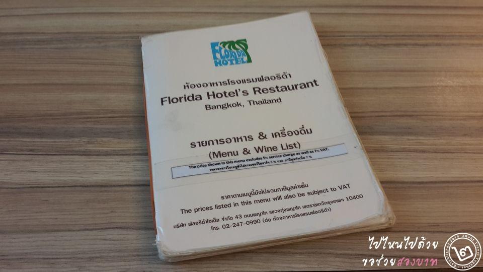 เมนูอาหาร โรงแรมฟลอริดา พญาไท