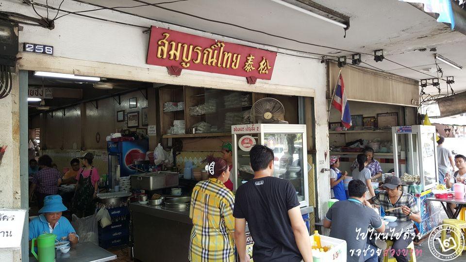 สมบูรณ์ไทย หม้อไฟเนื้อ