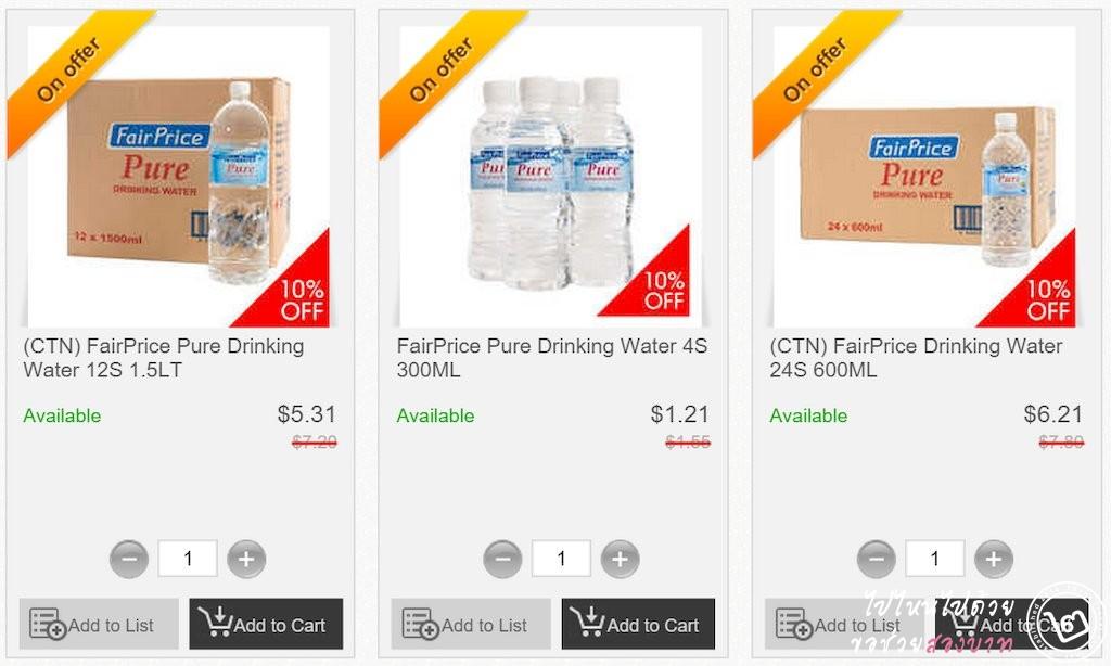 เที่ยวสิงคโปร์ด้วยตัวเอง ซื้อน้ำขวดราคาถูก: ราคาน้ำดื่มยี่ห้อ Pure จาก FairPrice สิงคโปร์