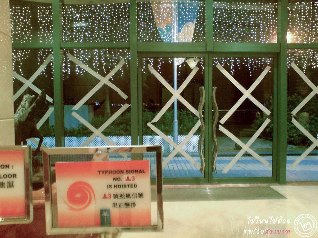 การเตือนภัยพายุใต้ฝุ่นในฮ่องกง