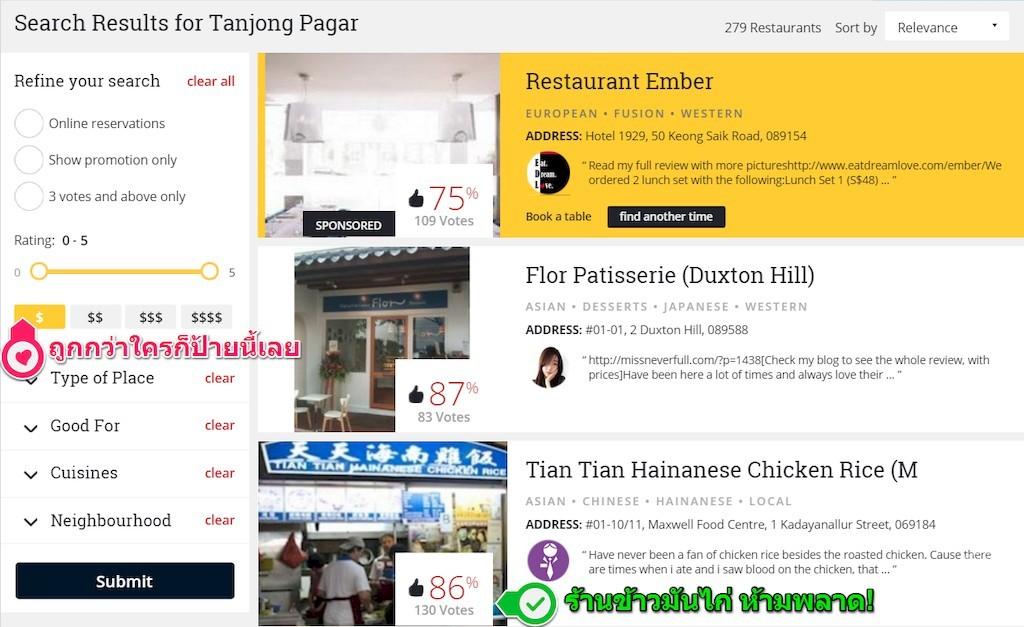 เที่ยวสิงคโปร์ด้วยตัวเอง: หาร้านอร่อยในสิงคโปร์จาก HungryGoWhere