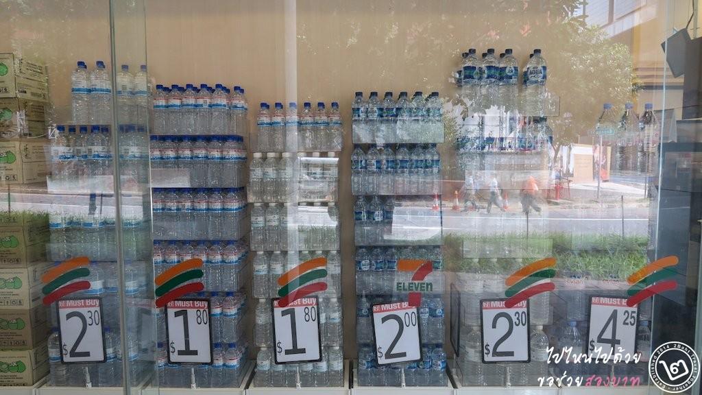 ราคาน้ำดื่มใน 7-Eleven สิงคโปร์