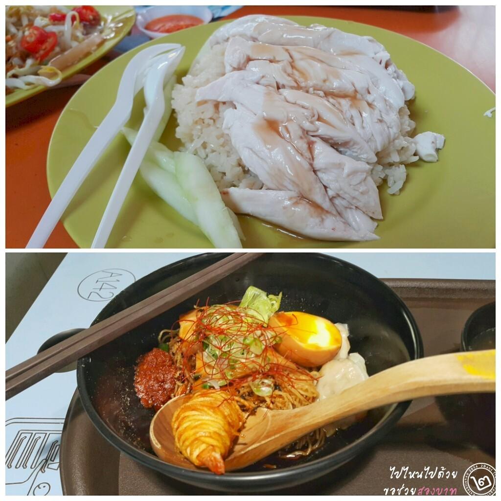 ข้าวมันไก่ Tian Tian และ ราเมงสิงคโปร์ร้าน A Noodle Story