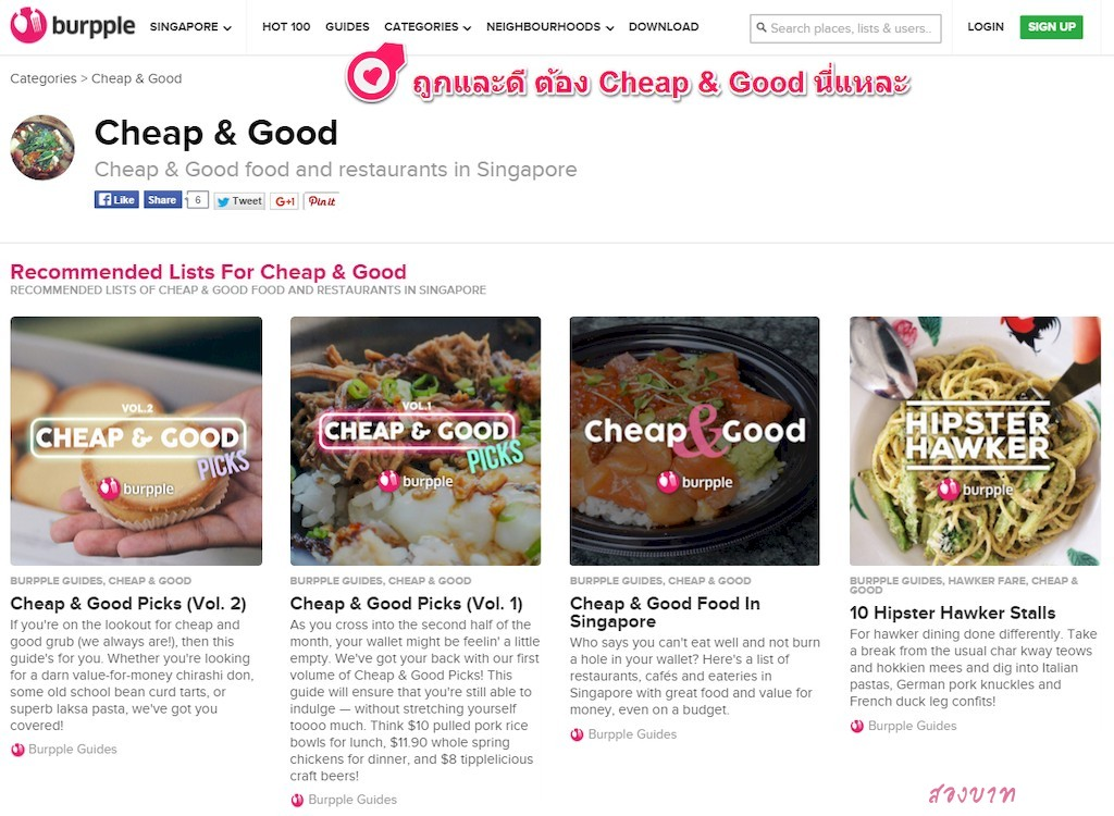เที่ยวสิงคโปร์ด้วยตัวเอง: หาร้านอร่อยในสิงคโปร์จาก Burpple