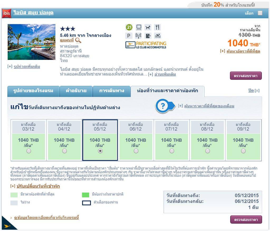 เทคนิคการจองโรงแรมเครือ Accor ราคาถูก