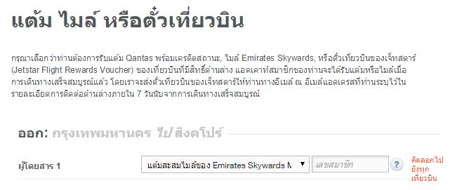Jetstar Mileage Emirates