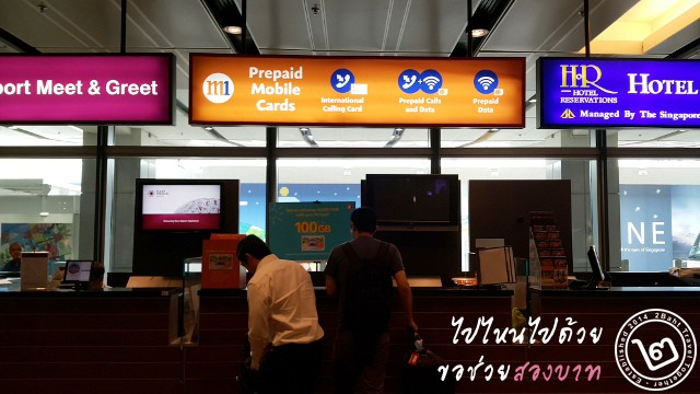 ร้านของ M1 ที่สนามบิน Changhi