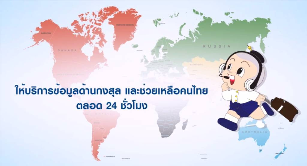 Thai Consular Call Center 24 hr.