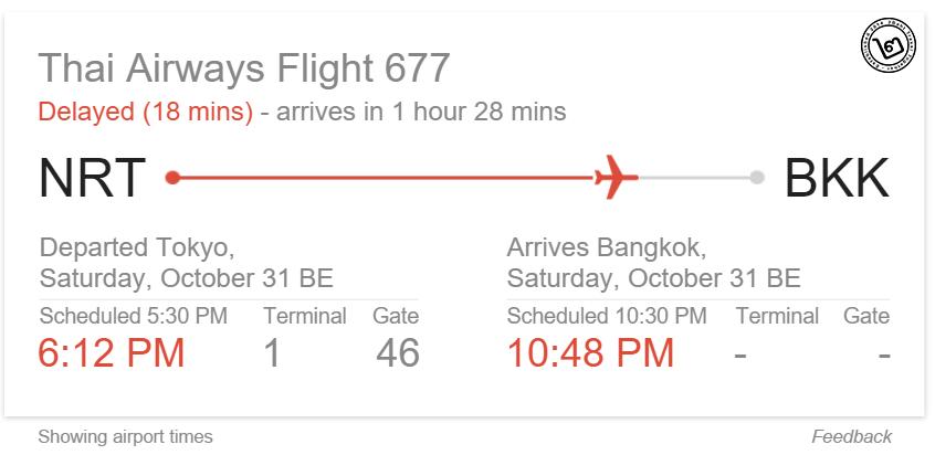 คำสั่ง Google Flight info แสดงข้อมูลเที่ยวบิน