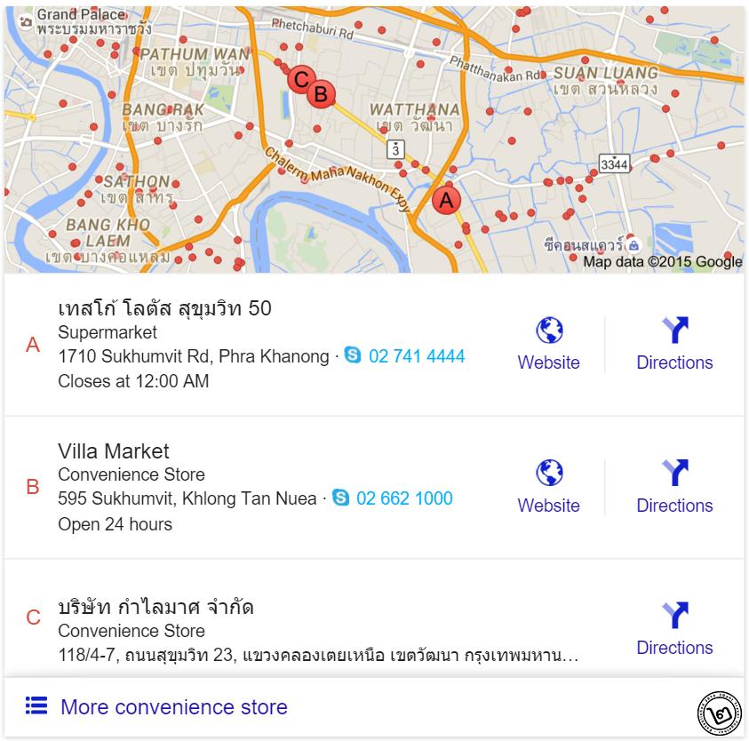 คำสั่ง Google near me ค้นหาสถานที่รอบตัว