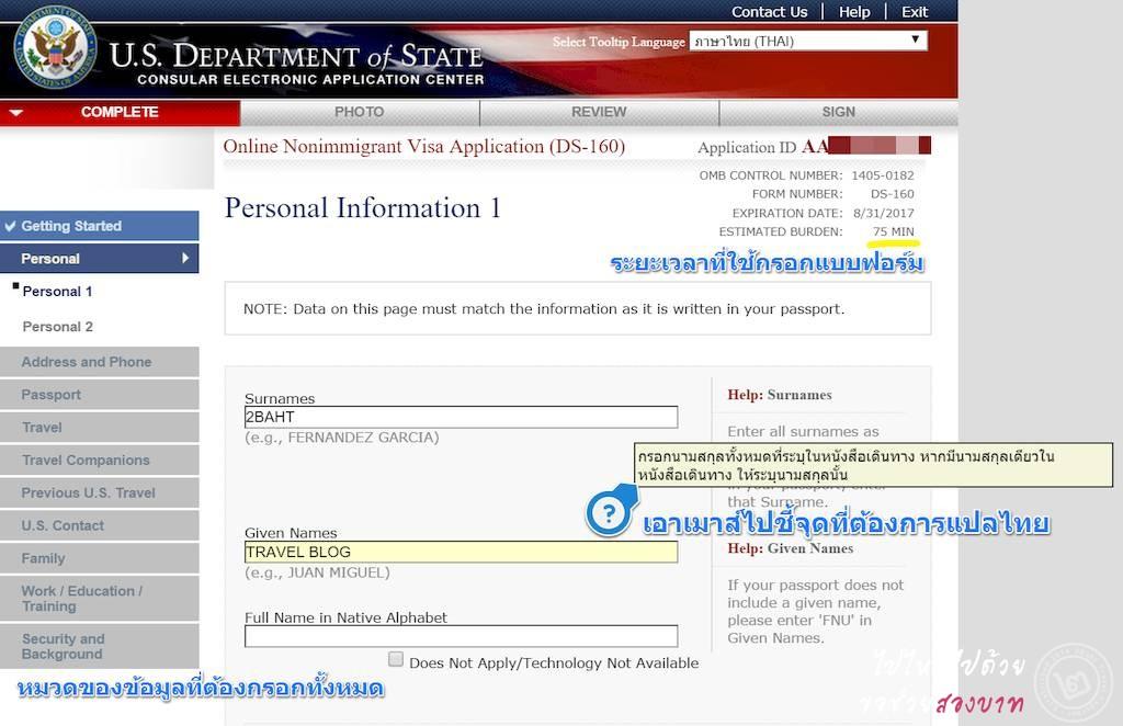 แบบฟอร์มขอวีซ่า DS-160