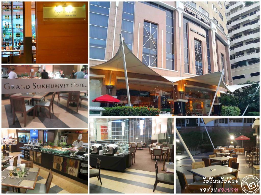 Cafe de Nimes, Grand Sukhumvit Hotel Bangkok