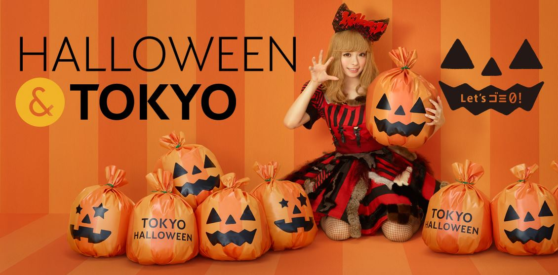 halloween-tokyo