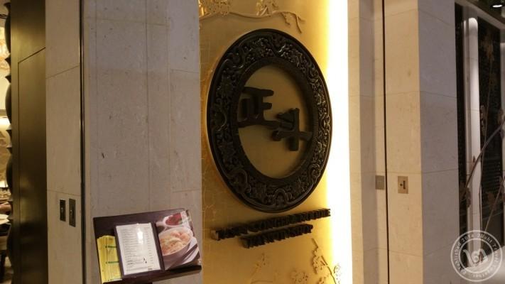 ป้ายหน้าร้าน Tasty Congee สาขา IFC