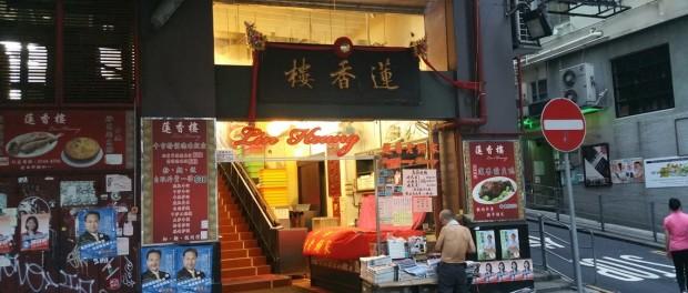 หน้าร้าน Lin Heung