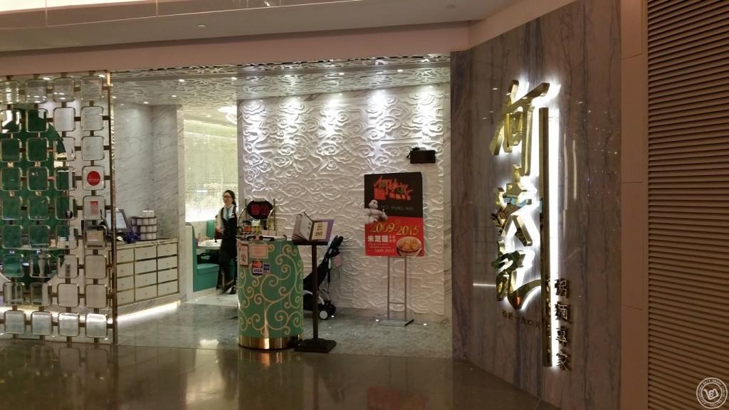หน้าร้าน Ho Hung Kee
